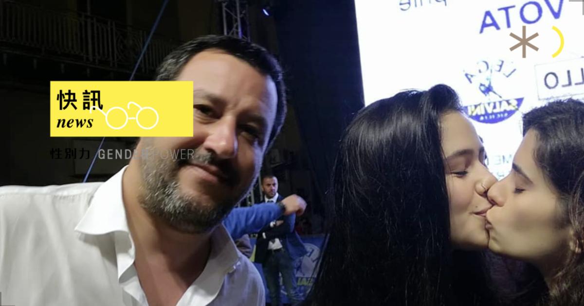 性別快訊|義大利少女在反同副總理旁親吻:用行動終止恐同吧!