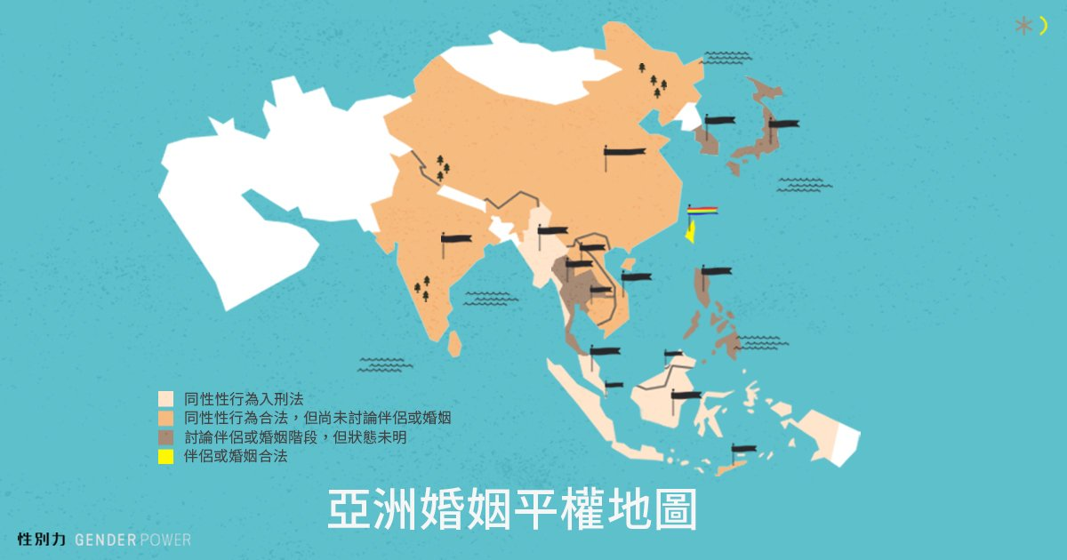 亞洲婚姻平權地圖:從台灣開始,讓我們把平權傳出去