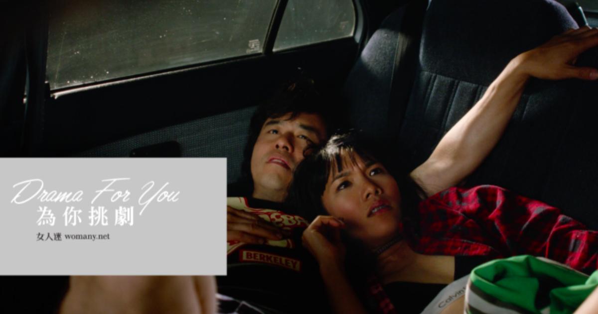老妹告白! Netflix 《可能還愛你》:我愛你,無論你是不是魯蛇
