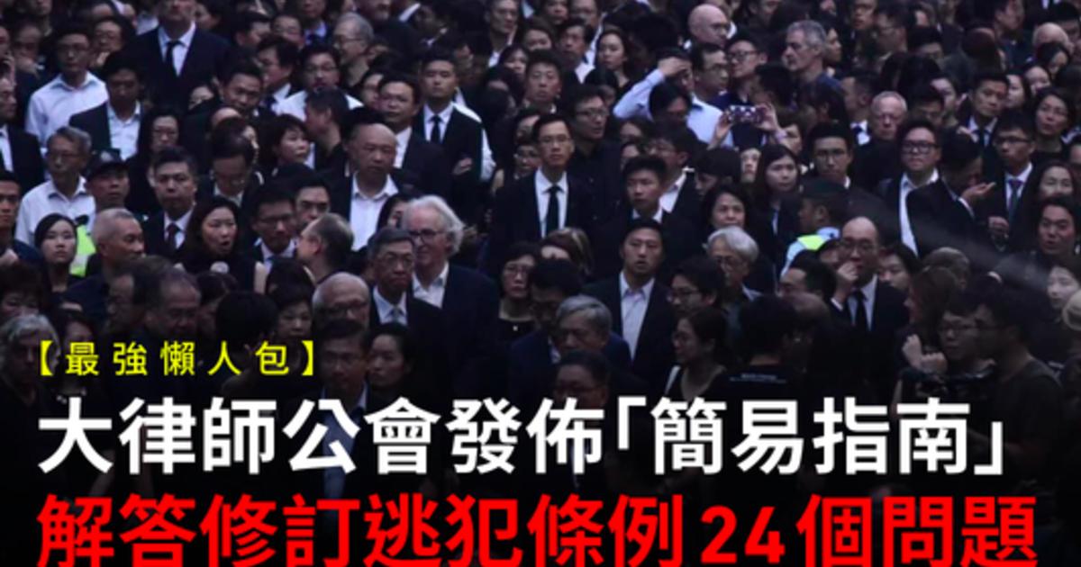 為何香港要抗議《逃犯條例》?律師公會為你解答