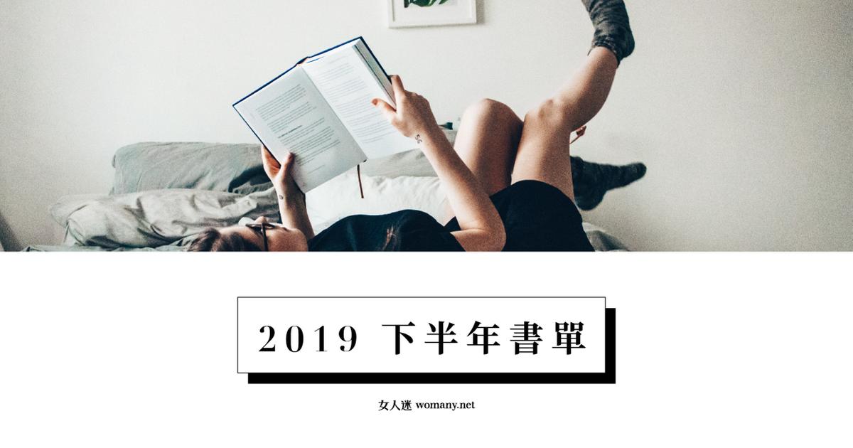 2019 半年過去,還是找不到方向?給你的六本 2019 下半年書單推薦