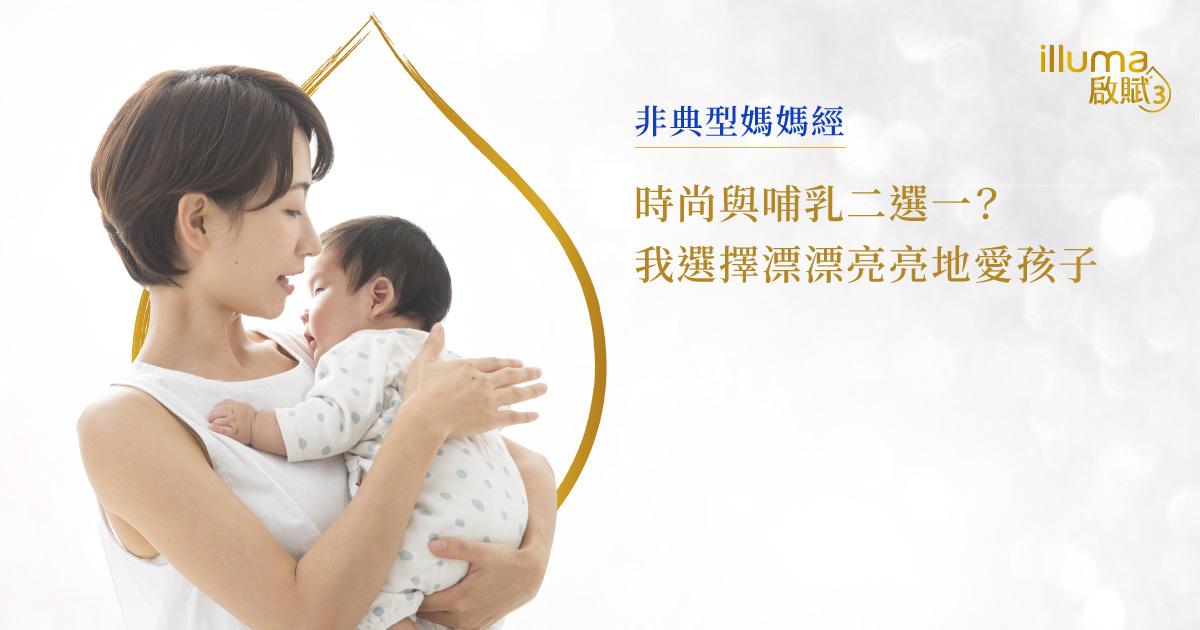 非典型媽媽經|時尚與哺乳二選一?我選擇漂漂亮亮地愛孩子