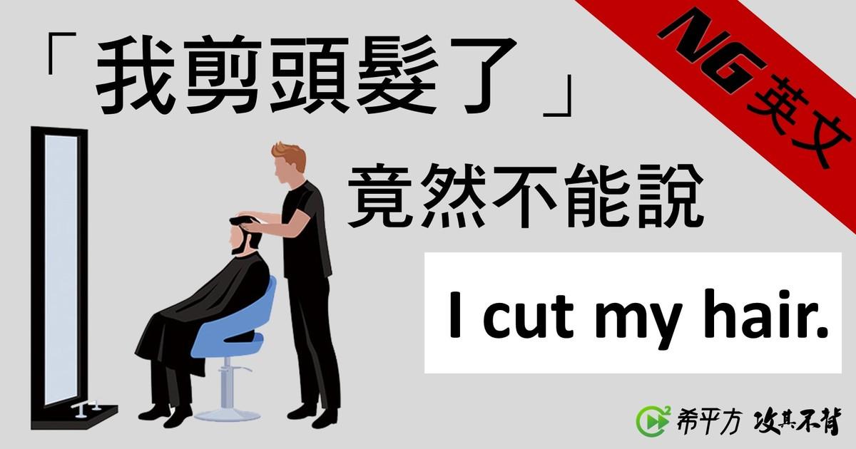 生活英語|「我剪頭髮了」該怎麼說?