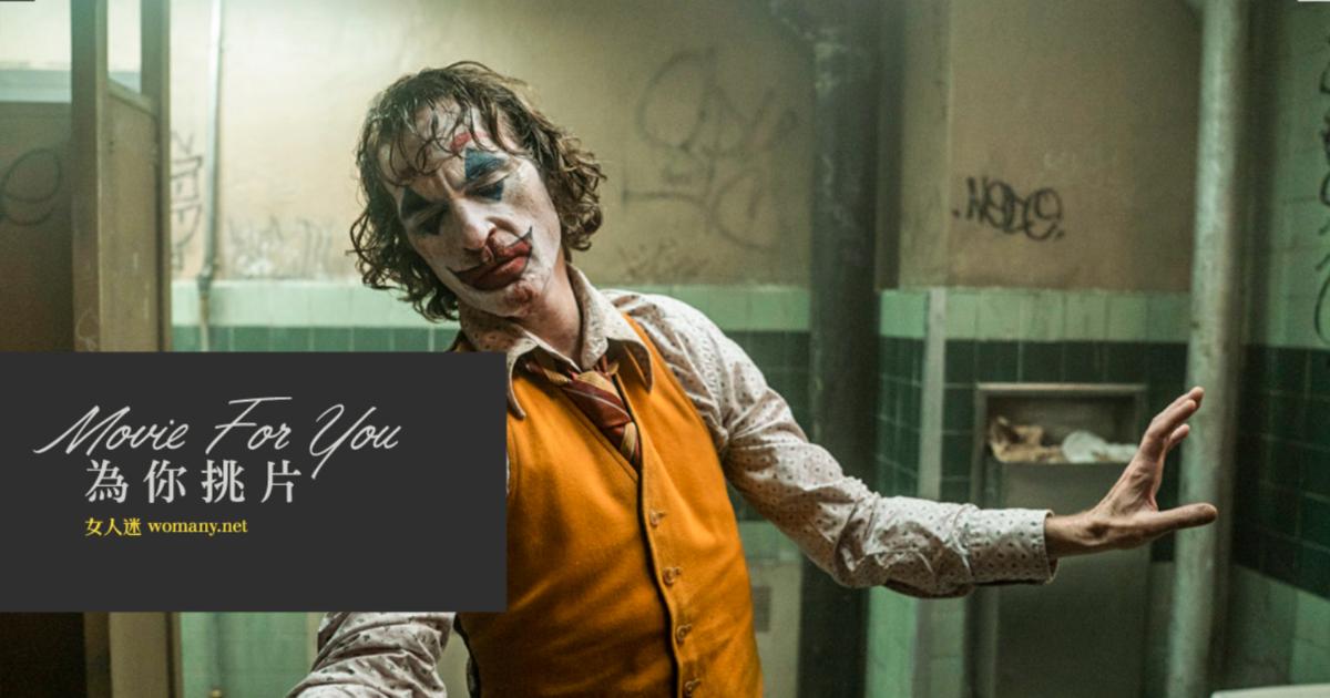 《小丑》的瘋狂背後:無家、失愛、創傷,足以造就一個心碎的反派