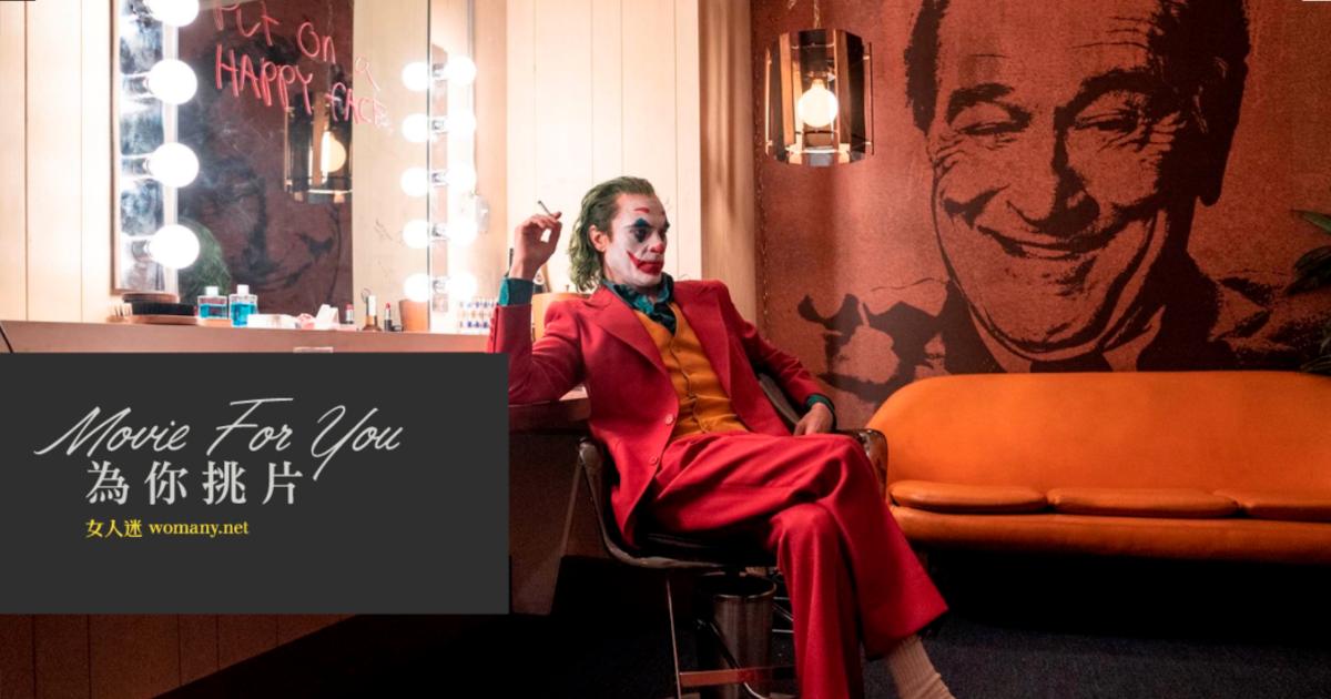 《小丑》的社會心理學:愛的反面不是恨,而是冷漠