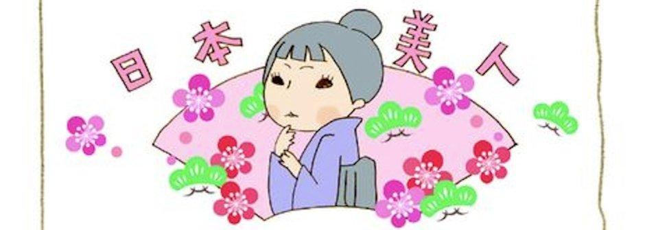 接接在日本3:日本人敏感的「毛」問題