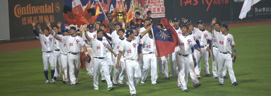 有你真好,WBC 世界棒球經典賽中華隊集錦:謝長亨、彭政閔、王建民
