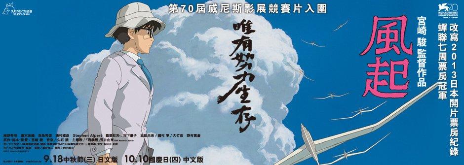 風把我們吹往哪裡,宮崎駿最新力作【風起】