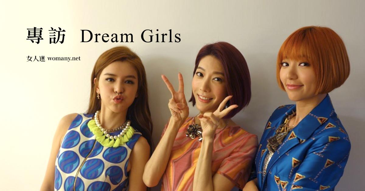 不一樣的女子團體 Dream Girls