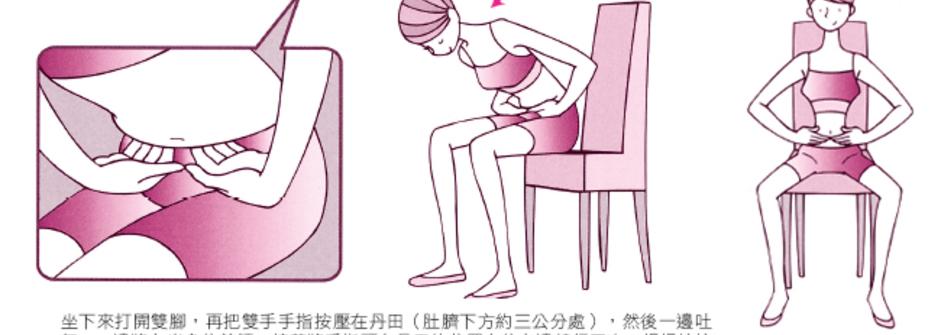 辦公室也能做的「腸道按摩」運動