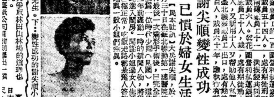 你不知道的台灣史:台灣史上第一次變性手術,由男變女的謝尖順