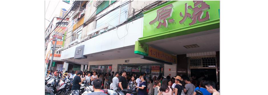 王品原燒餐卷現象:我們該兌換的是對台灣的信心