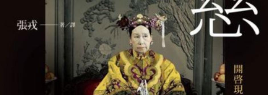中國史上最壞的女人?其實我們都誤會了慈禧