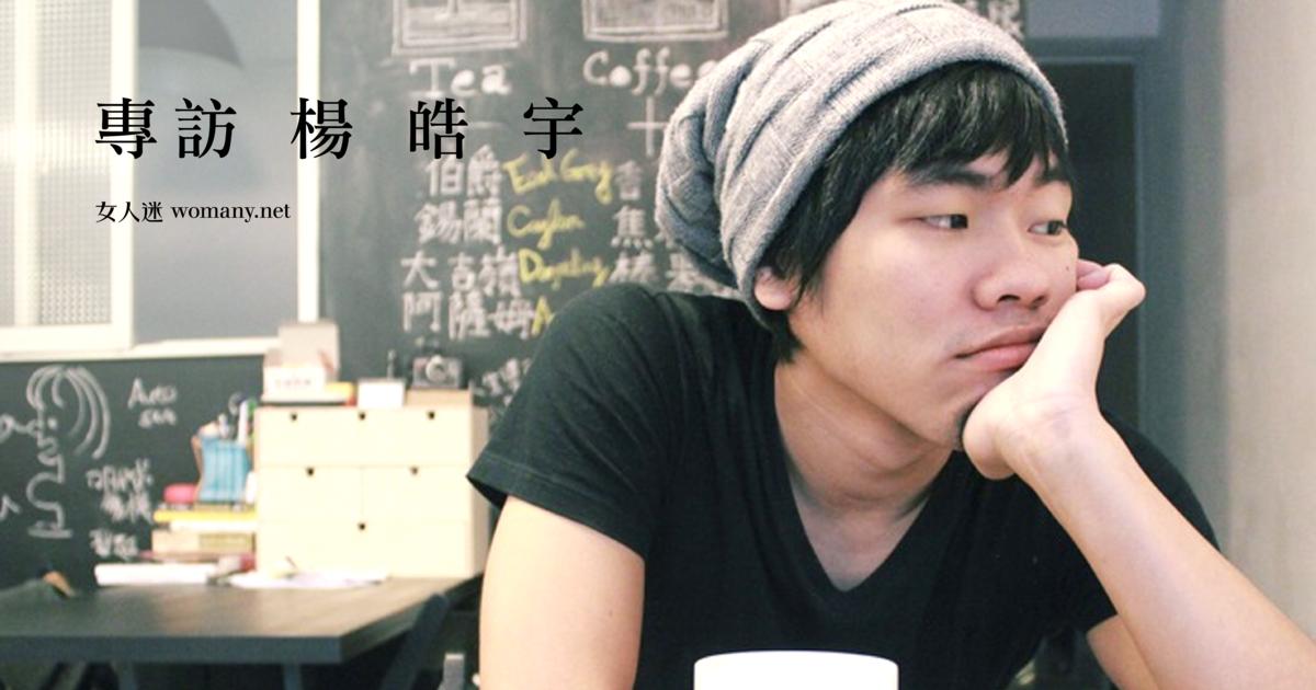 最有溫度的通訊網站 Toetoe 共同創辦人楊皓宇 Howie:溝通只欠一個勇敢