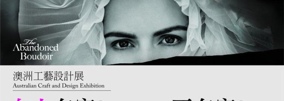 女人在家?不在家?澳洲工藝設計展