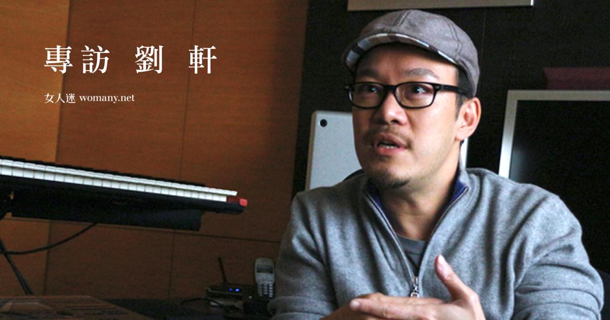 「這個時代,答案在年輕人身上」專訪創意工作人劉軒