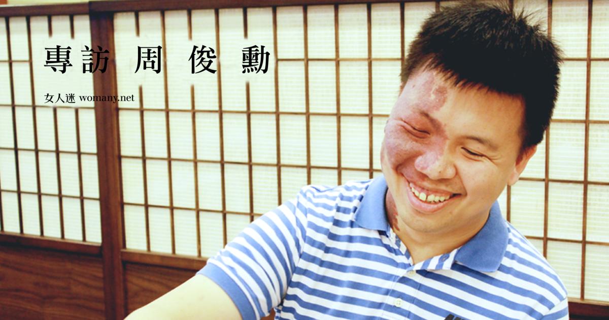接受不一樣!專訪棋王周俊勳:胎記這門課,我學了35年還沒畢業