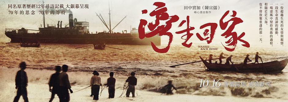 《灣生回家》:一條回不了家的路,在台日歷史中被遺忘的異邦人