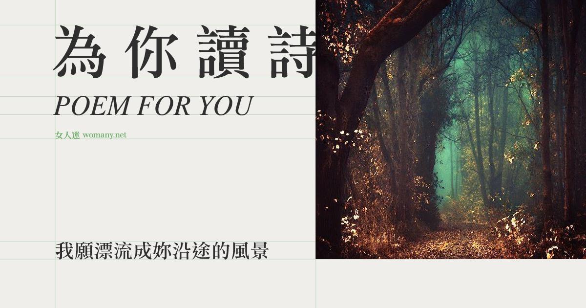【為你讀詩】我願漂流成妳沿途的風景