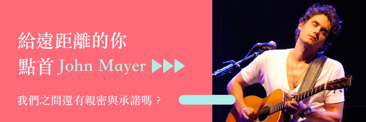給遠距離的你點首 John Mayer