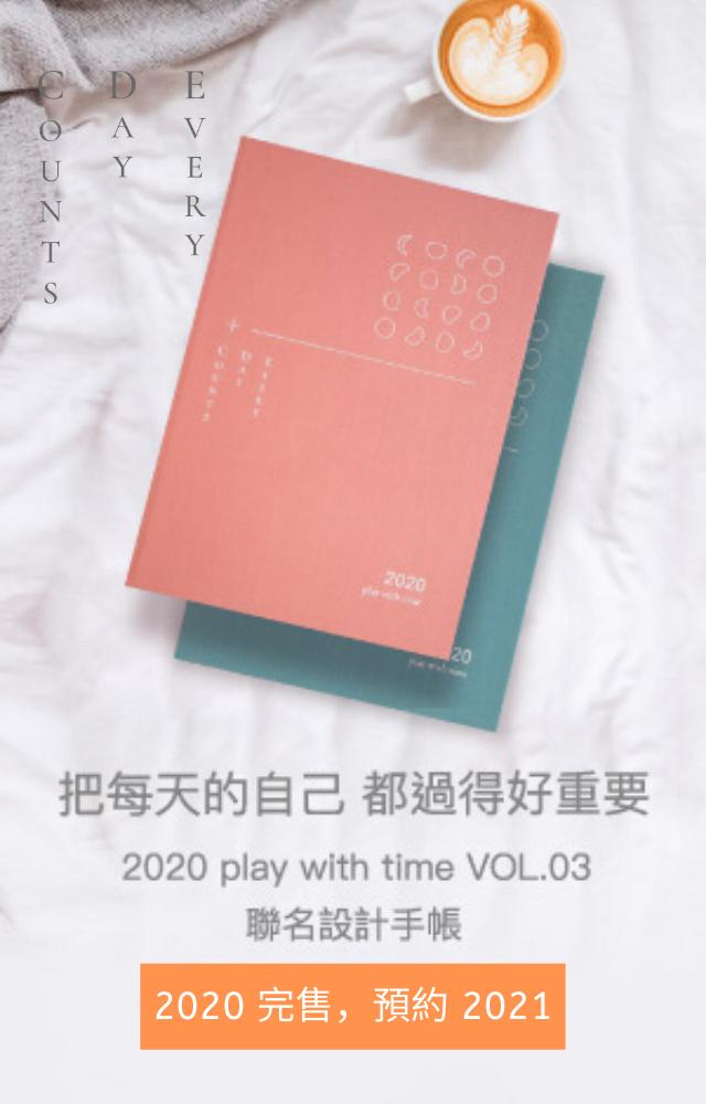 2020 play with time 聯名設計手帳搶購中 VOL.3  。Everyday Counts,把每天的自己,都過得好重要