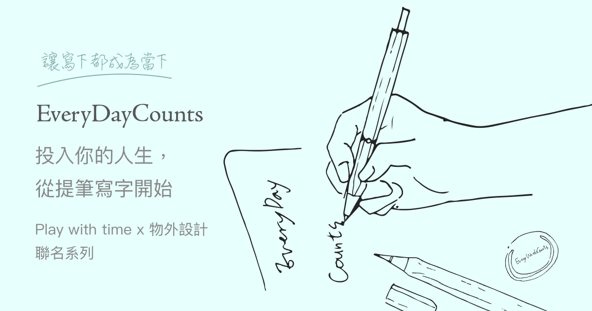 Every Day Counts:投入你的人生, 從提筆寫字開始。play with time x 物外設計 聯名系列