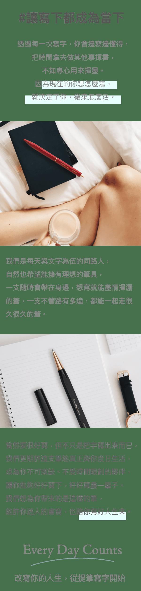 透過每一次寫字,你會邊寫邊懂得, 把時間拿去做其他事揮霍,不如專心用來揮墨。 因為現在的你想怎麼寫,就決定了你,後來怎麼活。