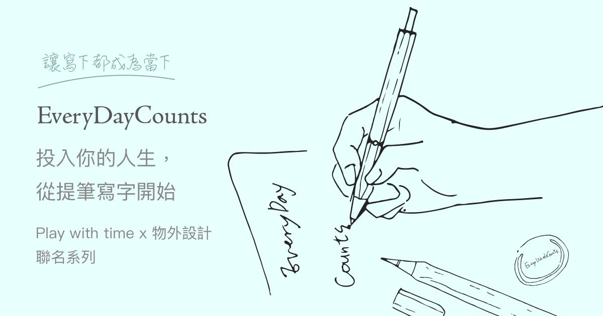 Every Day Counts:投入你的人生, 從提筆寫字開始。play with time x 物外設計 聯名系列
