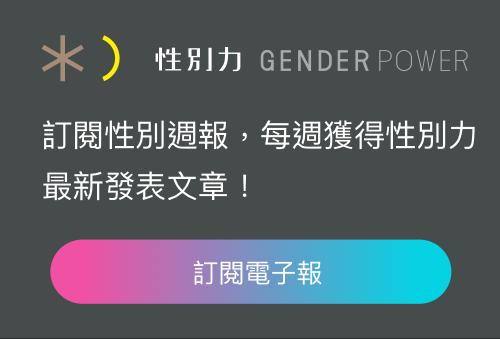 訂閱性別力週報