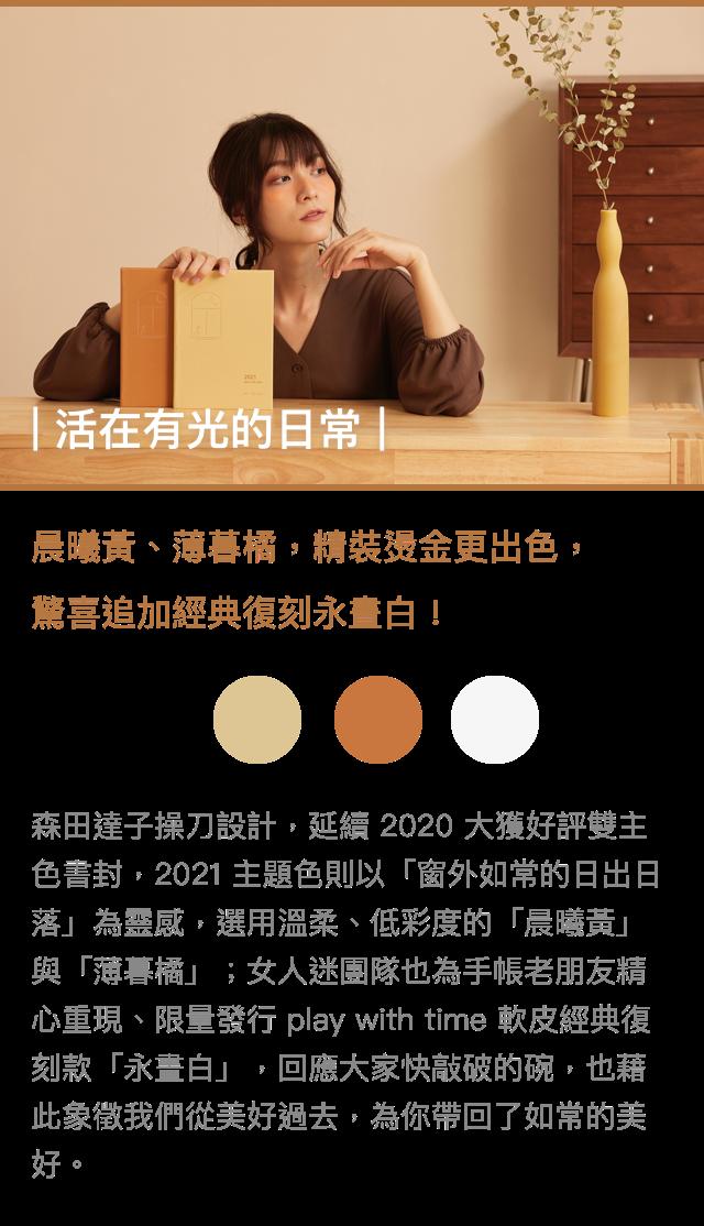 活在有光的日常|晨曦黃、薄暮橘,精裝燙金更出色,驚喜追加經典復刻永晝白!