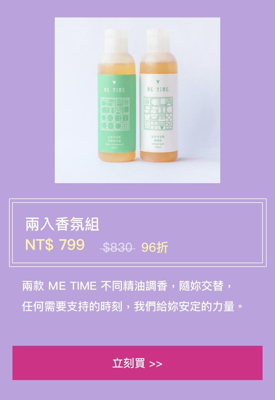 ME TIME 頂級女性私密沐浴露—兩入香氛組 NT$ 799(96 折)
