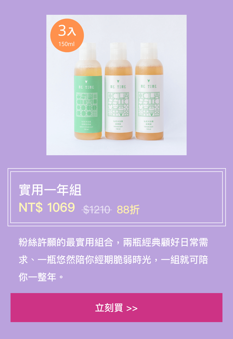ME TIME 頂級女性私密沐浴露—實用一年組 NT$ 1069(88 折)