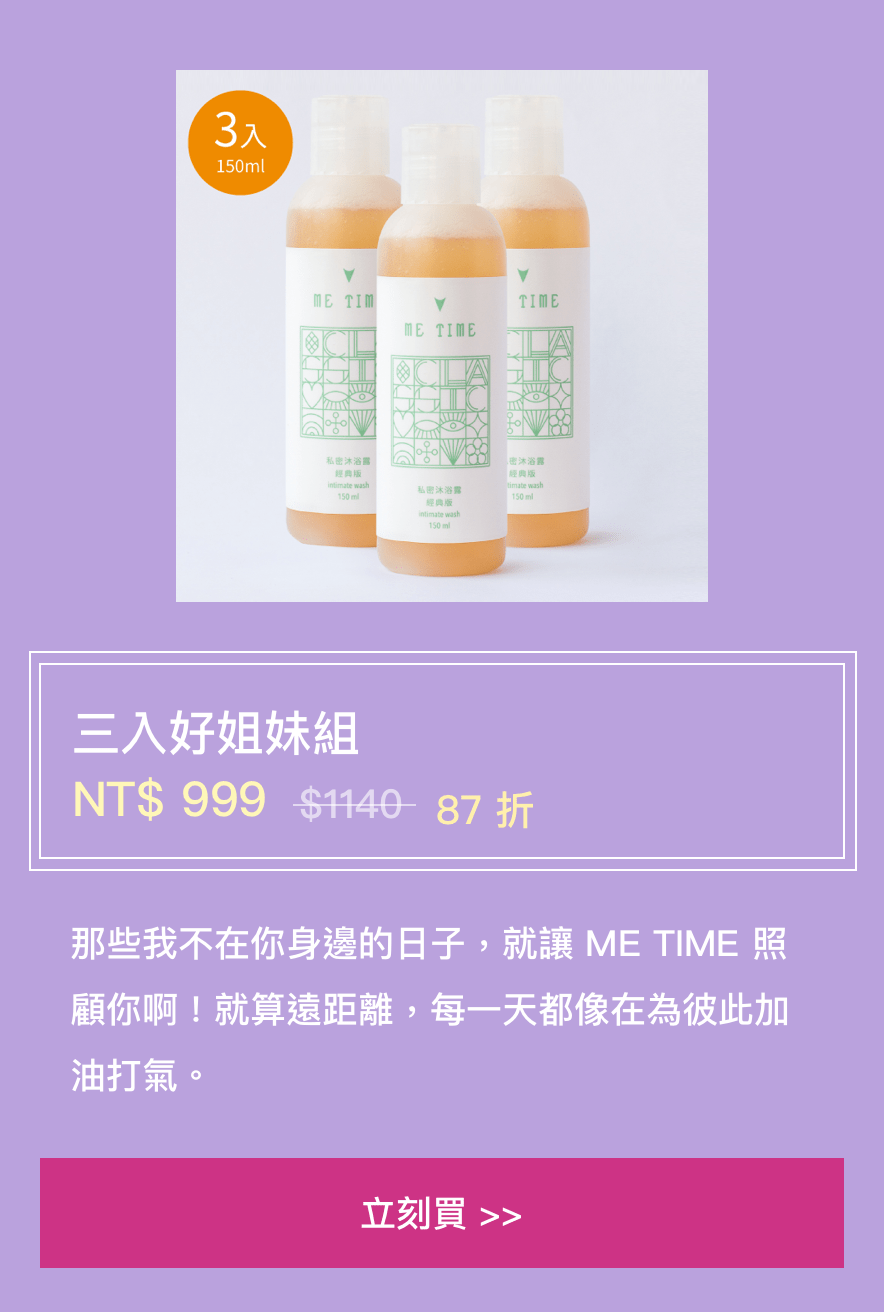ME TIME 頂級女性私密沐浴露—三入好姐妹組 NT$ 999(87 折)