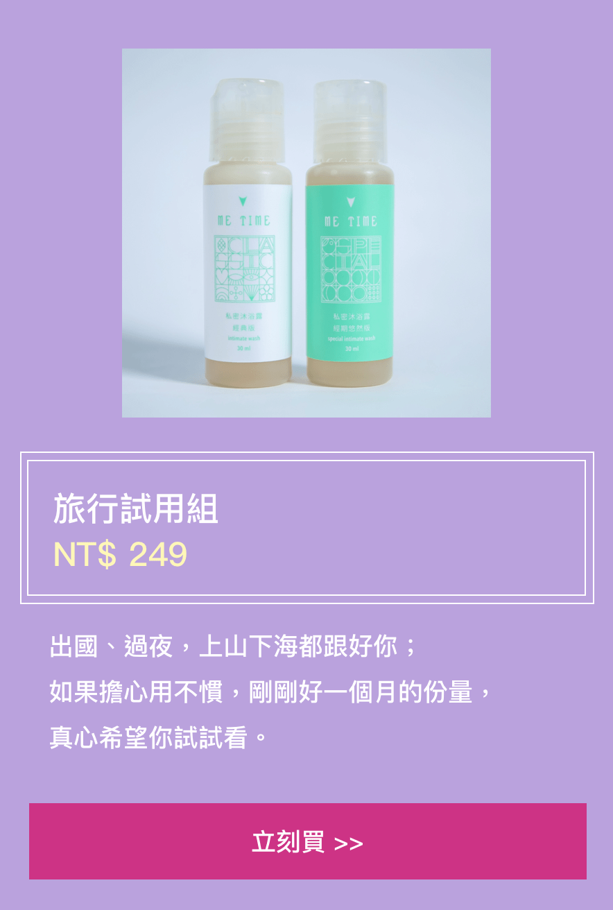 ME TIME 頂級女性私密沐浴露—旅行試用組 NT$ 249