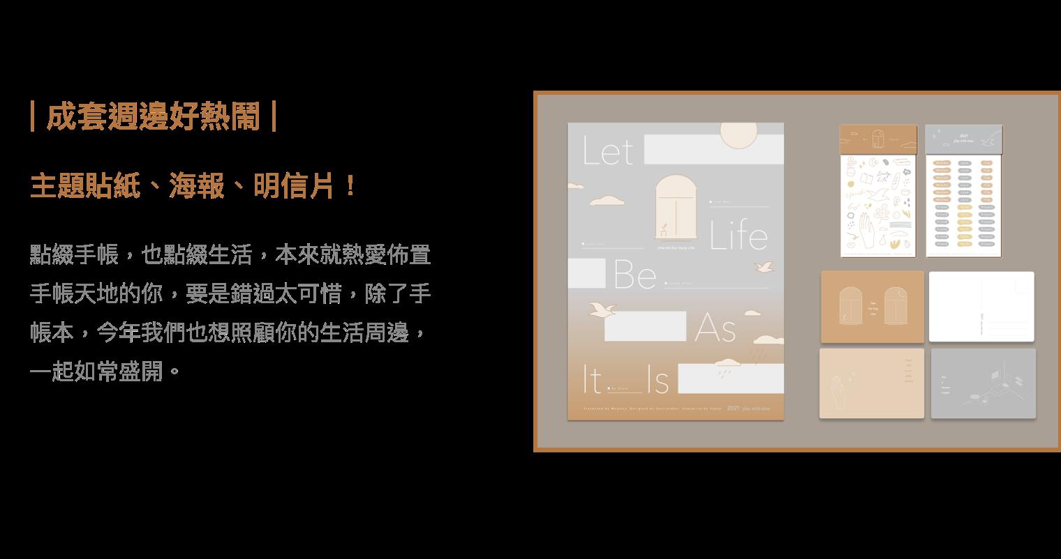 成套週邊好熱鬧  送禮自用兩相宜,精彩絕倫、絕對珍稀,森田達子獨家設計主題貼紙、海報、明信片!