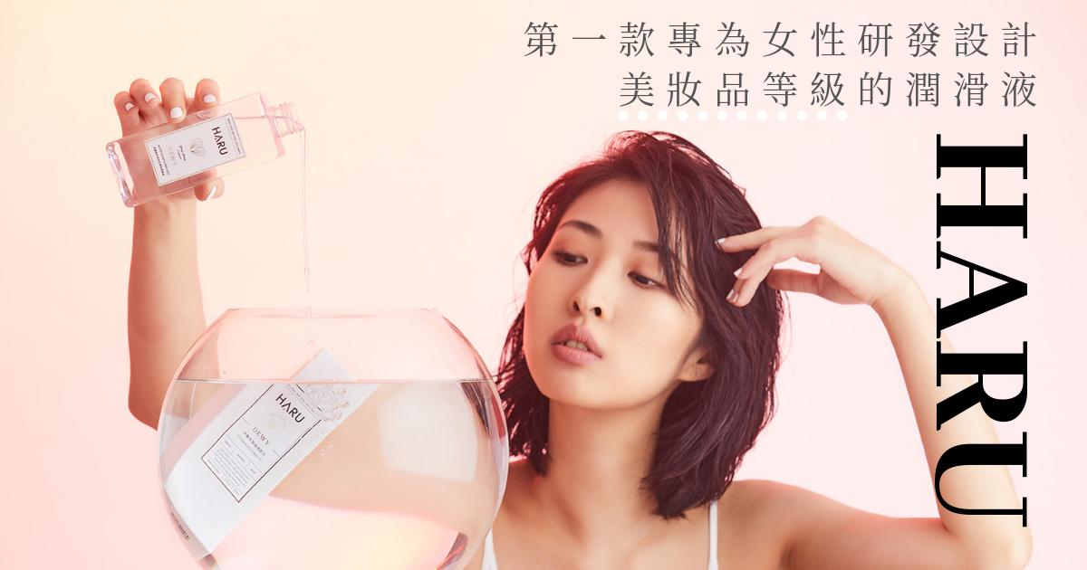 Haru 女性潤滑液 womany shop 連結