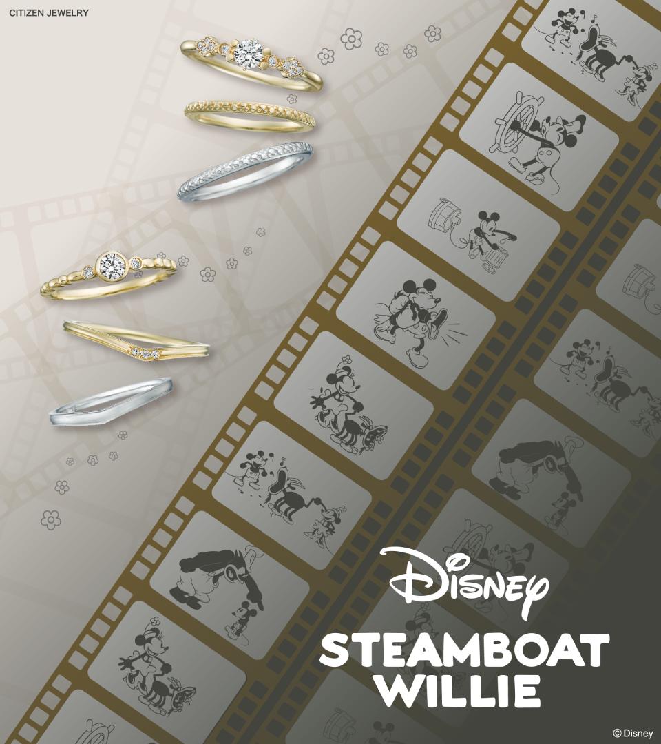 亞立詩迪士尼婚戒系列汽船威利號