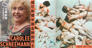 女性反凝視的身體美學!美國女藝術家獲頒金獅獎終身成就