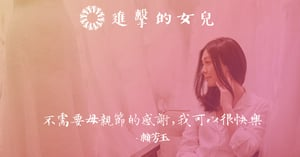 【母親手信】賴芳玉:做母親,首先要做自己