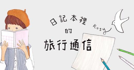 【日記本裡的旅行通信】東京吉祥寺,遇見一期一會的靜好