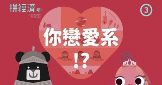 【臺灣吧專欄】戀愛經濟學:我愛你不必欲擒故縱