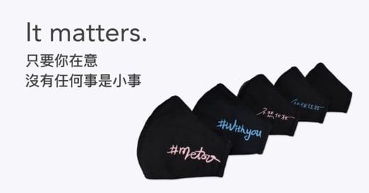 設計有故事|#itmatters 口罩,不只為你遮沙擋塵
