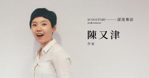 專訪陳又津:所謂的少女感,就是「誰管你啊」