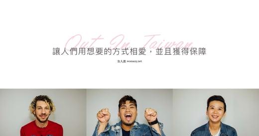 Out in Taiwan 攝影故事集:讓人們用想要的方式相愛,並且獲得保障