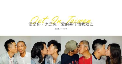 Out in Taiwan 快問快答:愛是你,家是你,愛的墓仔埔我敢去