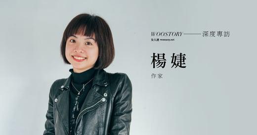最誠實、最恐怖、也最美麗:專訪楊婕與她的「前女友」