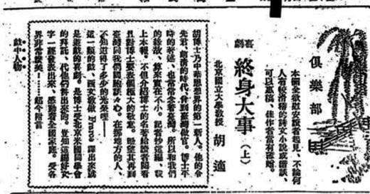 1920 年代戀愛觀:自由戀愛那件小事,卻是台灣歷史大事