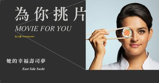 為你挑片|《她的幸福壽司夢》:「女人手太熱,不能切生魚片」