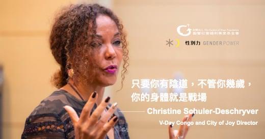 專訪 Christine Schuler-Deschryver:「只要你有陰道,不管你幾歲,你的身體就是戰場。」