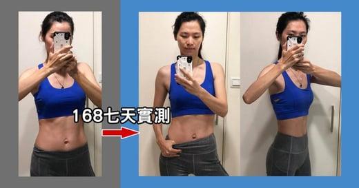 間歇性斷食實測!七天體脂降低 2.5%?